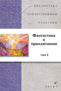 Фантастика и приключения. В 2 томах. Том 2