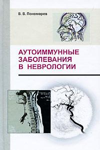 Аутоиммунные заболевания неврологии. В. В. Пономарев