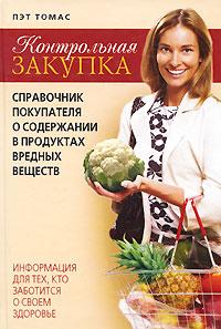 Контрольная закупка. Справочник покупателя о содержании в продуктах вредных веществ. Информация для тех, кто заботится о своем здоровье