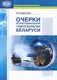 Очерки по региональной гидрогеологии Беларуси. А. В. Кудельский