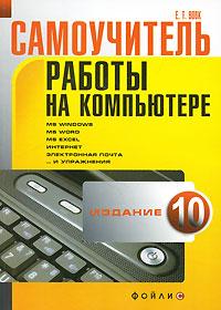 Самоучитель работы на компьютере. Е. Т. Вовк