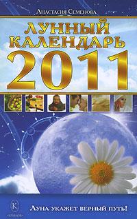 Лунный календарь 2011. Анастасия Семенова