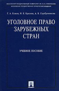 Уголовное право зарубежных стран. Г. А. Есаков, Н. Е. Крылова, А. В. Серебренникова
