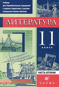 Литература. 11 класс. В 3 частях. Часть 2 ( 978-5-358-06801-8, 978-5-358-06799-8 )