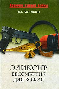 Элексир бессмертия для вождя. И. Г. Атаманенко