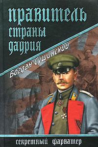 Правитель страны Даурия. Богдан Сушинский