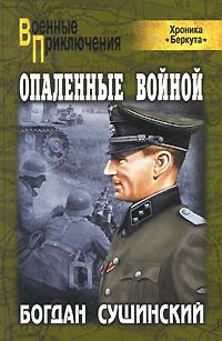 Опаленные войной. Богдан Сушинский