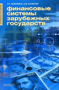Финансовые системы зарубежных государств ( 5-98615-008-2 )
