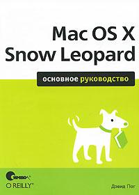 Mac OS X Snow Leopard. Основное руководство