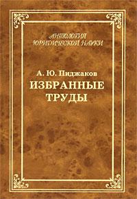 А. Ю. Пиджаков. Избранные труды. А. Ю. Пиджаков