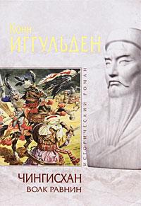 Чингисхан. Волк равнин. Конн Иггульден