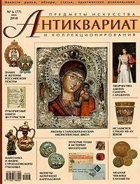 Антиквариат, предметы искусства и коллекционирования, №6 (77), июнь 2010