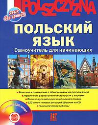 Польский язык. Самоучитель для начинающих (+ CD-ROM). Н. Ананьева, Т. Тихомирова