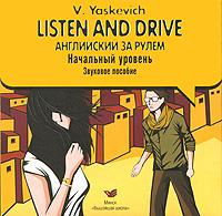 Listen and Drive. Английский за рулем. Начальный уровень (аудиокурс на 2 CD)