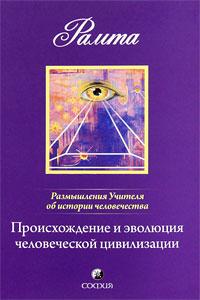 Происхождение и эволюция человеческой цивилизации. Размышления Учителя об истории человечества. Книга 1. Рамта