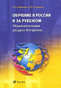 Обучение в России и за рубежом. Образовательные ресурсы Интернета