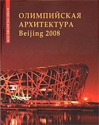 Олимпийская архитектура Beijing 2008
