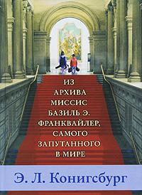 Книга Из архива миссис Базиль Э. Франквайлер, самого запутанного в мире
