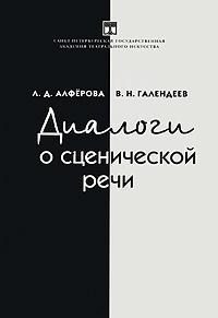 Диалоги о сценической речи. Л. Д. Алферова, В. Н. Галендеев