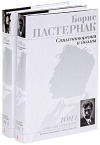 Борис Пастернак. Собрание сочинений в 2 томах (комплект). Борис Пастернак