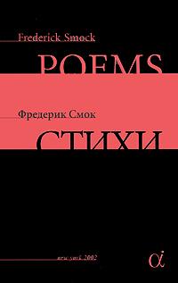 Фредерик Смок. Стихи / Frederick Smock: Poems