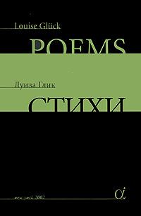 Луиза Глик. Стихи / Louise Gluck: Poems