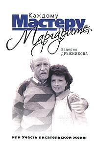 Каждому Мастеру по Маргарите, или Участь писательской жены