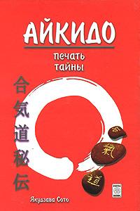 Айкидо - печать тайны. Якудзава Сото