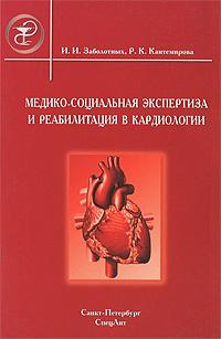 Медико-социальная экспертиза и реабилитация в кардиологии