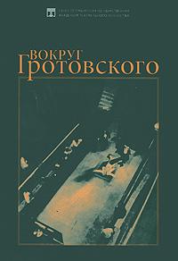 Вокруг Гротовского