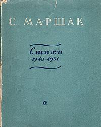С. Маршак. Стихи 1948-1951