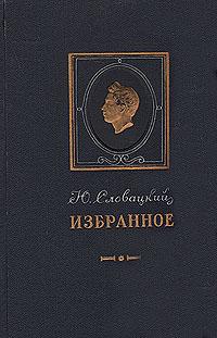 Ю. Словацкий. Избранное