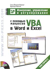 Измерение, управление и регулирование с помощью макросов VBA в Word и Excel (+ CD-ROM) ( 978-5-7931-0504-0, 978-966-8806-51-3, 978-3-7723-4094-9 )