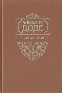 Альфонс Доде. Сочинения в двух томах. Том 2. Сафо