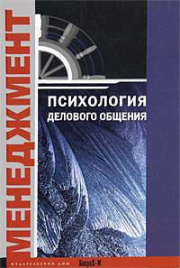 Книга Психология делового общения