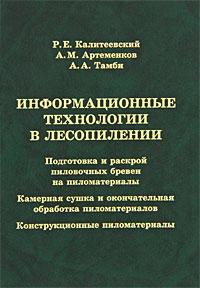 Информационные технологии в лесопилении ( 978-5-904283-07-0 )
