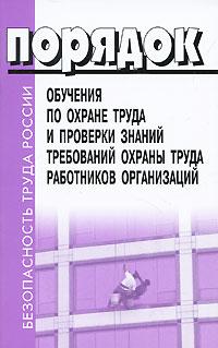 Порядок обучения по охране труда и проверки знаний требований охраны труда работников организаций ( 978-5-93630-749-2 )