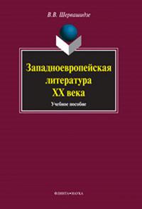 Западноевропейская литература ХХ века: Учеб. пособие. Шервашидзе В.В.