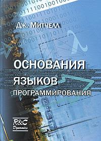 Основания языков программирования. Митчелл Дж.