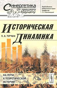 Историческая динамика. На пути к теоретической истории. П. В. Турчин