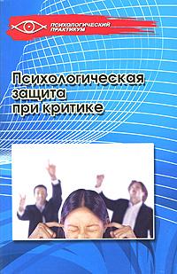 Психологическая защита при критике ( 978-5-222-17184-4 )