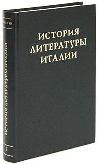История литературы Италии. Том 1. Средние века