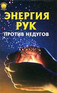 Энергия рук против недугов