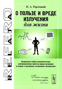 О пользе и вреде излучения для жизни ( 978-5-397-01415-1 )