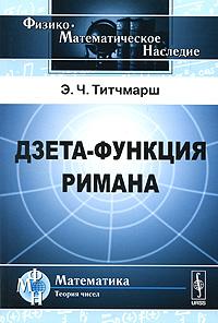 Дзета-функция Римана. Э. Ч. Титчмарш