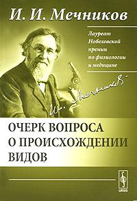 Очерк вопроса о происхождении видов. И. И. Мечников