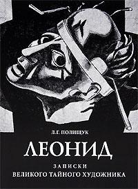 Леонид. Записки великого тайного художника. Л. Г. Полищук