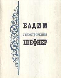 Вадим Шефнер. Стихотворения