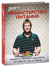 Министерство питания: Любого можно научить готовить за 24 часа. Джейми Оливер