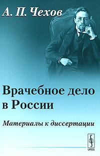 Врачебное дело в России. Материалы к диссертации. А. П. Чехов